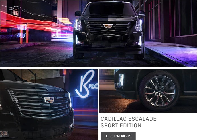 Escalade Sport Edition.jpg